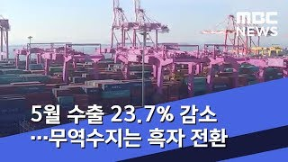5월 수출 23.7% 감소…무역수지는 흑자 전환 (20…