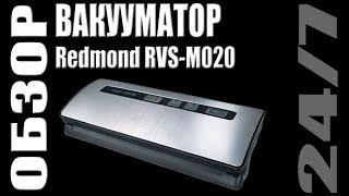 Обзор. Вакууматор Redmond RVS-M020