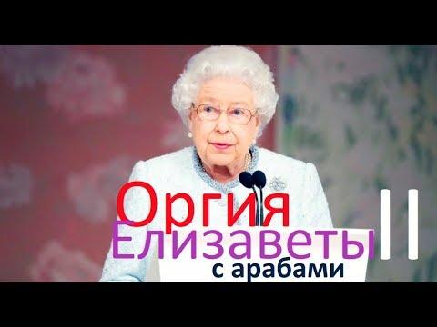 Оргия Елизаветы II