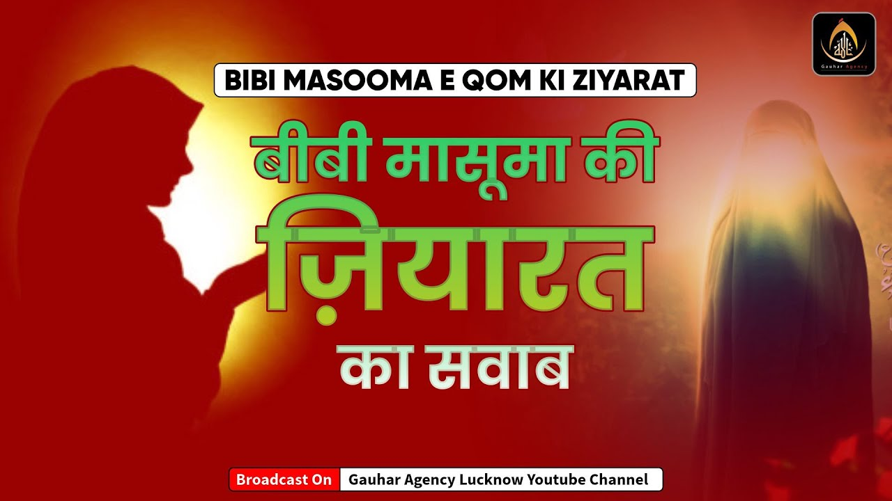 बीबी मासूम कुम के रौज़े की जियारत का सवाब | Bibi Masooma Ke Rauze Ki Ziyarat | M. Mustafa Ali Khan