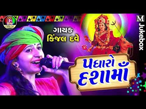 Kinjal Dave || Padharo Dasha Ma || New...
