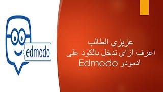 الطريقة الصحيحة لتسجيل الطالب علي منصة ادمودو الطالب Edmodo وعمل البحث