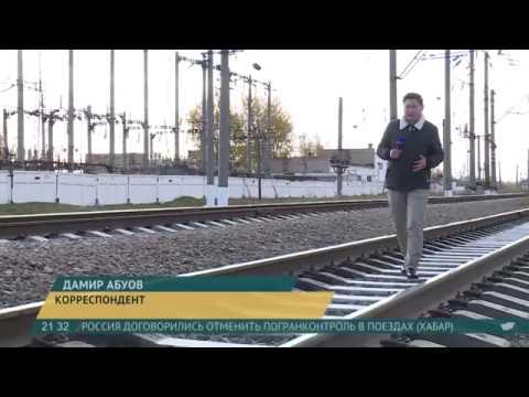 Казахстан и Россия договорились отменить погранконтроль в поездах