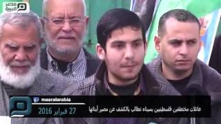 مصر العربية | عائلات مختطفين فلسطينيين بسيناء تطالب بالكشف عن مصير أبنائها