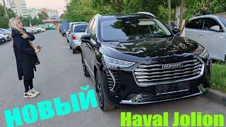 Haval Jolion новый личный 2021! беглый обзор машины