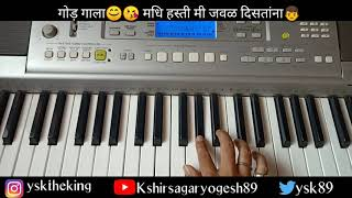 Dekhnya Rupachi Porgi Majhya Mama Chi-Piano Cover