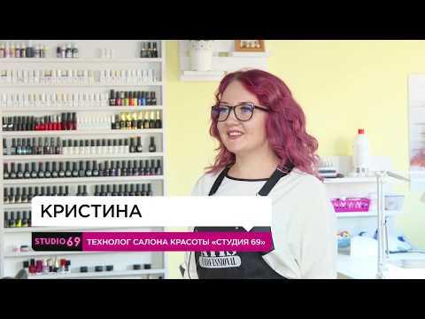 Студия красоты Studio69 Солигорск. Обучение