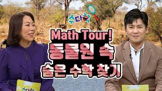 Math Tour! 동물원 속 숨은 수학 찾기 [수다학…