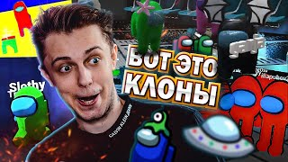 КЛОНЫ AMONG US 2 - CS:GO, Dota 2, 3D и ТРЕШ КОПИИ