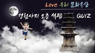 Love 우리 문화유산_정림사지오층석탑