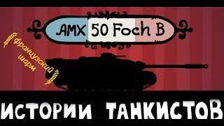 AMX 50 Foch B - Истории танкистов | Мультики про танки, баги и приколы WOT.