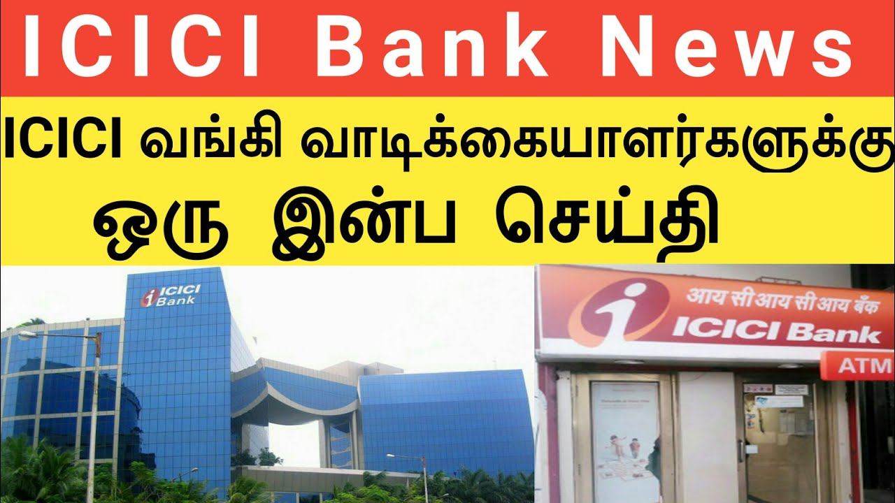 ICICI Bank's new offer Get a personal loan through ATM in three steps - YouTube