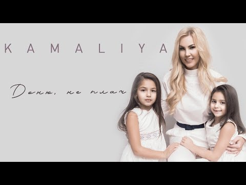 KAMALIYA - Доню, не плач (Official Music Video)