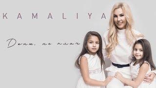 Смотреть клип Kamaliya - Доню, Не Плач