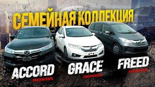 Honda: Accord, Grace или Freed?🚘 Выбираю Машину ДЛЯ СЫНА.🔥 На что способна Honda?