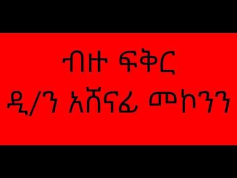 ብዙ ፍቅር ዲ/ን አሸናፊ መኮንን Bezu Feker Deacon Ashenafi Mekonnen