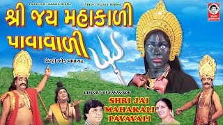 History Of Pavagadh Mahakali Maa ( Gujarati ) || HD Video