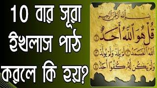 ১০ বার সূরা ইখলাস পাঠ করলে কি হয়?/Educational video