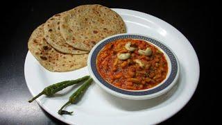 Kaju Gathiya ki Sabzi - Kathiyawadi Kaju Gathiya recipe - How to make Kaju sabzi