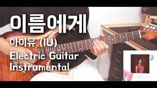 이름에게(Dear Name) - 아이유(IU) Electric Guitar Instrumental