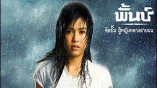 Opening To VCD Karaoke พั้นช์ วรกาญจน์ โรจนวัชร อัลบั้ม ผู้หญิงกลางสายฝน (2006)
