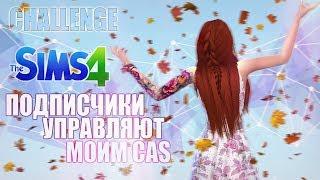[TS4] CHALLENGE: ПОДПИСЧИКИ УПРАВЛЯЮТ МОИМ CAS - СОЗДАНИЕ ПЕРСОНАЖА