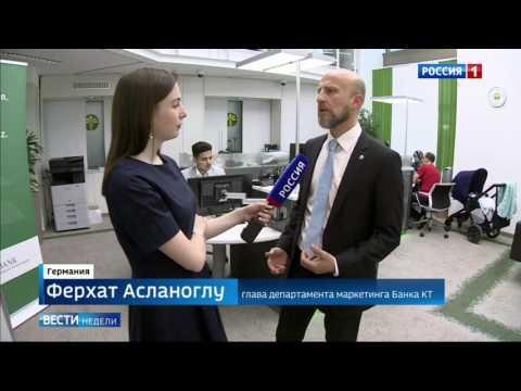 Islamic Banking in Deutschland - russisch Исламский банк | KT Bank AG