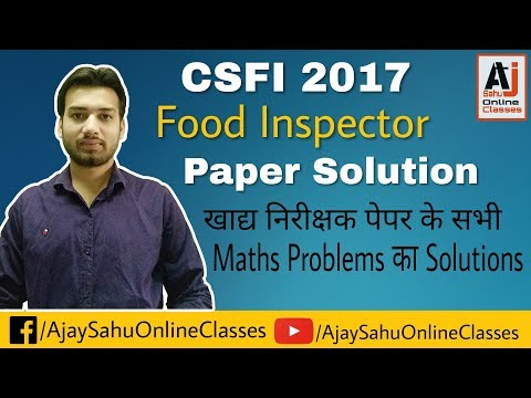 Food Inspector 2017 Paper, Maths Solutions [ Part 1 ]