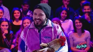 #Omour_Jedia S03 Ep28 | animal beauty center - كريم هز محرز السردوك متاعو إلى