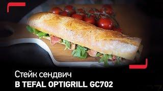Стейк-сэндвич в Tefal Optigrill GC702