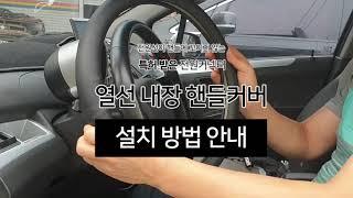 국내유일 특허받은 열선 핸들커버 설치영상(HEATING…
