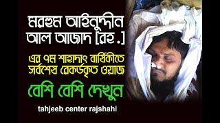 Bangla Waz আমার পরম বন্ধু মাওলানা আইনুদ্দিন আল-আজাদ রহ. এর সর্ব শেষ ভিডিও ওয়াজ- দোয়া চাই তার জন্য।