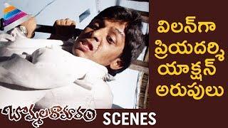 Priyadarshi BEST Performance as Villain | Bommala Ramaram 2018 Telugu Movie | Telugu FilmNagar