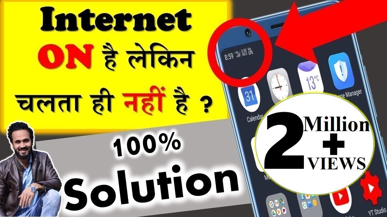Why internet is NOT Working | Net ON होने पर ही नहीं चल ...