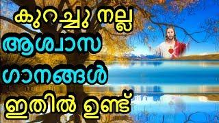 കുറച്ചു നല്ല   ആശ്വാസ ഗാനങ്ങൾ   ഇതിൽ ഉണ്ട്   Christian devotional songs malayalam 2018