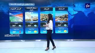 النشرة الجوية الأردنية من رؤيا 25-7-2018