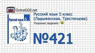 Задание № 421 — Русский язык 5 класс (Ладыженская, Тростенцова)