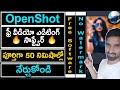 - Learn Openshot Editor Full Tutorial in Telugu For Beginners   Best Free Editing Software