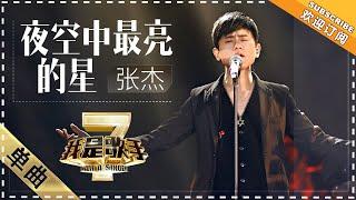 张杰《夜空中最亮的星》 - 单曲纯享《我是歌手2》I AM A SINGER 2【歌手官方音乐频道】