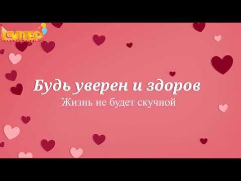 Красивое поздравление дяде с днем рождения. Super-pozdravlenie.ru