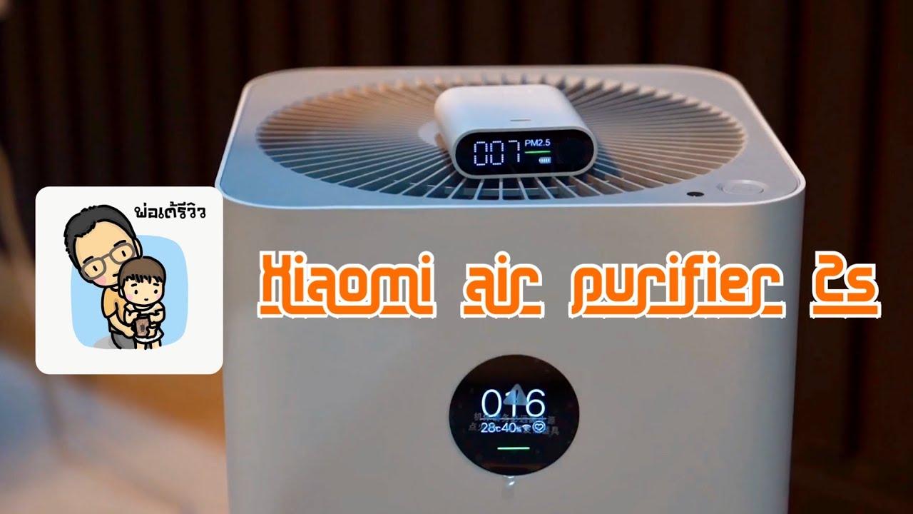 [พ่อเต้รีวิว] เครื่องฟอกอากาศ Xiaomi 2s vs Amway atmosphere vs แอร์+แผ่นกรอง pm2.5