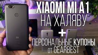 XIAOMI MI A1 - на ХАЛЯВУ!!! Скидки 11.11 и купоны от GearBest