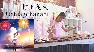打上花火 Uchiagehanabi [Marimba Cover]/米津玄師Daoko/打ち上げ花火、下から見るか?横から見るか?/by Therese Ng