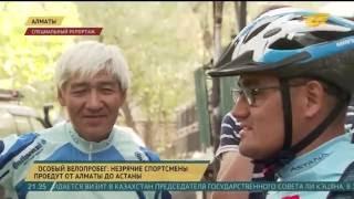 видео Велоспорт для незрячих или езда вслепую