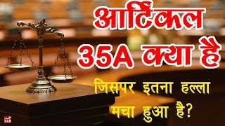 Article 35A of the Constitution of India in Hindi   By Ishan
