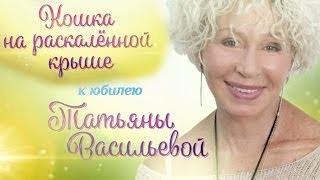 Татьяна Васильева. Кошка на раскаленной крыше