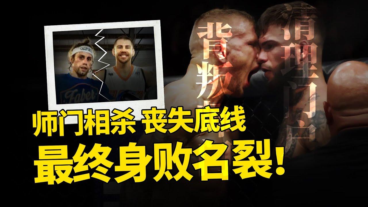 UFC冠軍背叛師門引發兄弟反目?可惜最終喪失底線,身敗名裂!TJ dillashaw vs alpha male vs cody garbrandt