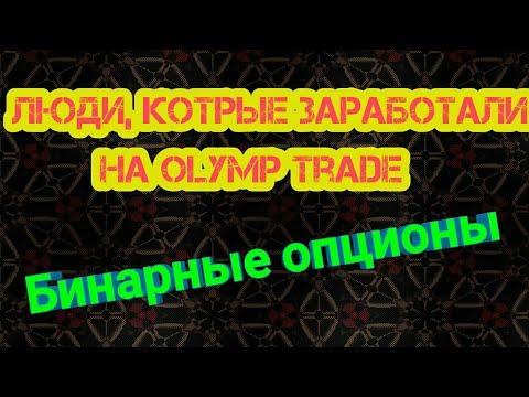 Топ людей, которые заработали на Olymp Trade | Олимп Трейд | Бинарные опционы