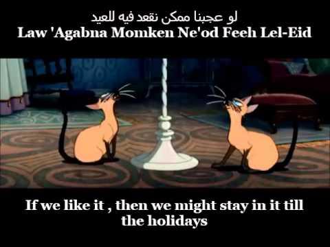 lady amp the tramp the siamese cat song arabic w lyrics