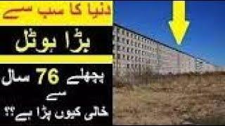 Duniya ki sab sy bari hotel |Reality news tv| world very big hotel